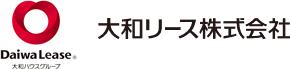 大和リース株式会社 | Daiwa Lease 大和ハウスグループ